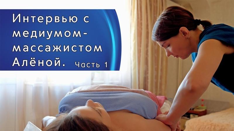 Интервью с медиумом-массажистом Алёной Кравченко.