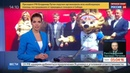 Новости на Россия 24 • В Музеоне открыли парк, посвященный Кубку конфедераций
