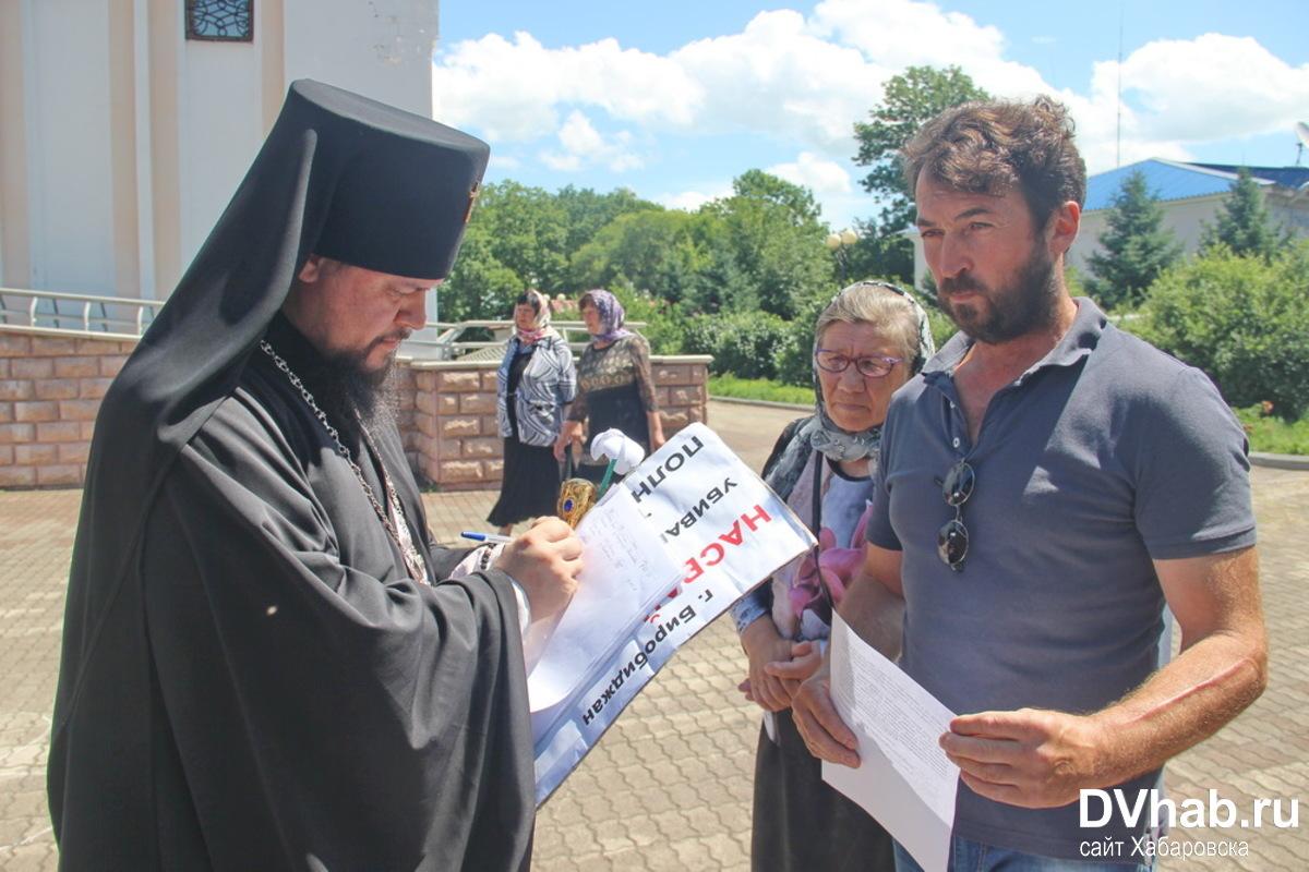 лава Биробиджанской епархии выступил против насвая