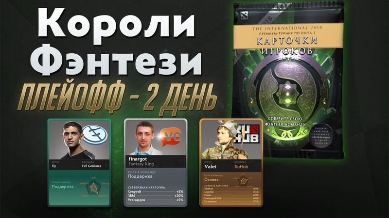 Ti 2018 Короли Фэнтези (Плей-Офф 2 День)