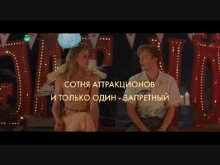 Трейлер фильма «Парк развлечений»
