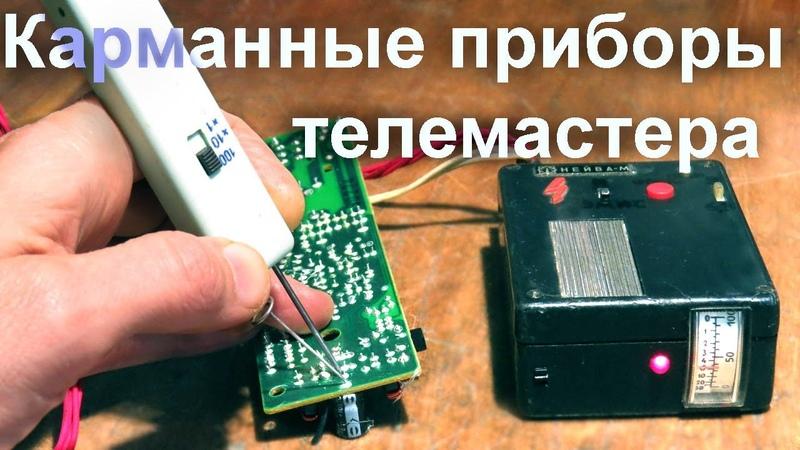 С-метр реаниматор кинескопов