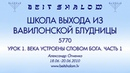 УРОК 1 /ЧАСТЬ 1 «ВЕКА УСТРОЕНЫ СЛОВОМ БОГА» А. Огиенко (18-20.06.2010)
