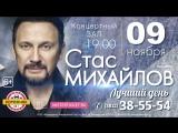 Стас Михайлов в Омске.