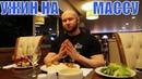 Юрий Спасокукоцкий • Питание для набора массы. Прием пищи для худого эктоморфа. Наглядный пример.