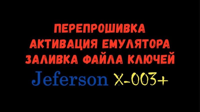 Перепрошивка, активация емулятора, заливка ключей ► Jeferson X-003