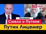 Батюшка смело о Путине!