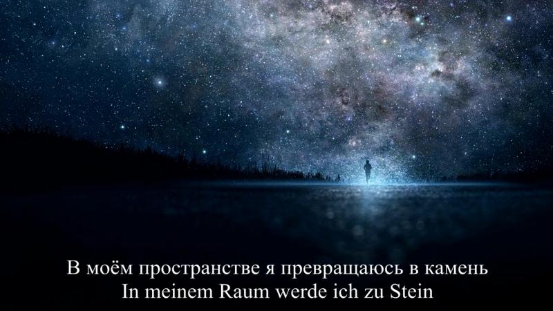 Eisbrecher - In meinem Raum (С переводом)