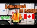Дальнобой по Америке. Хождение по мукам! Truck Driver Vlog