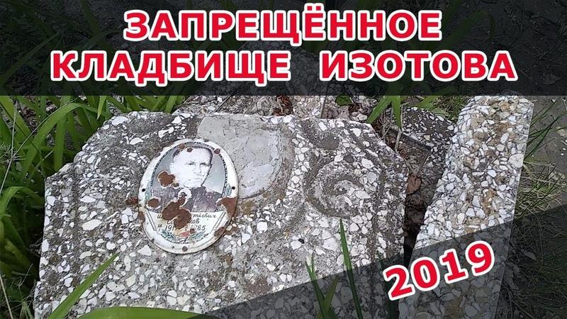 Запрещенное кладбище Изотова