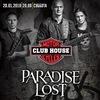 20.01.18 Paradise Lost vs Rammstein BryanskParty