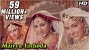 Maiyya Yashoda Hum Saath Saath Hain Salman Karishma Saif Tabu Sonali Old Hindi Song