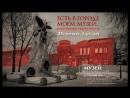 Музей Смоленщина в годы Великой Отечественной войны 1941 1945 гг отмечает юбилей
