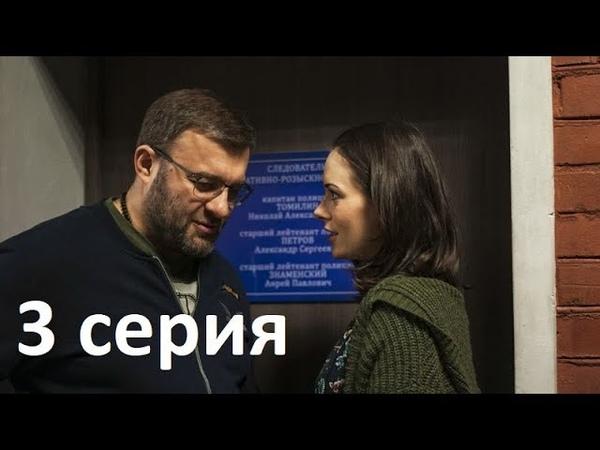 Гадалка 3 серия премьера сериал 2019