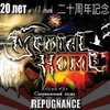 09.11.2013 - 20 лет MENTAL HOME, большой концерт