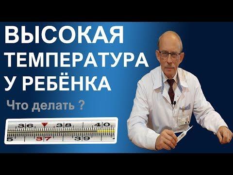 Высокая температура у ребенка первая помощь лечение гипертермии