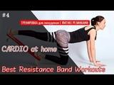 Екатерина Кононова - Кардиотренировка для похудения с фитнес резинкой и скакалкой №4