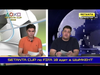 Vine News: Setanta Cup 2018