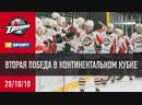 XSPORT NEWS о победе Донбасса над Викингаром