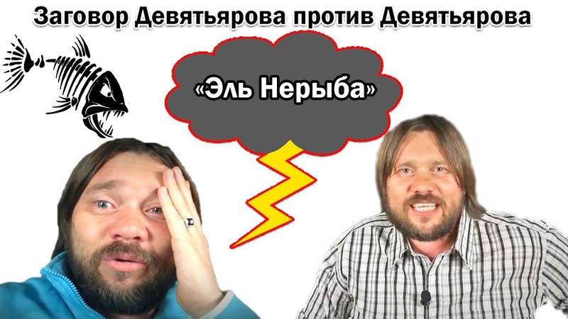 Заговор Девятьярова против Девятьярова. Жертва самолюбия.