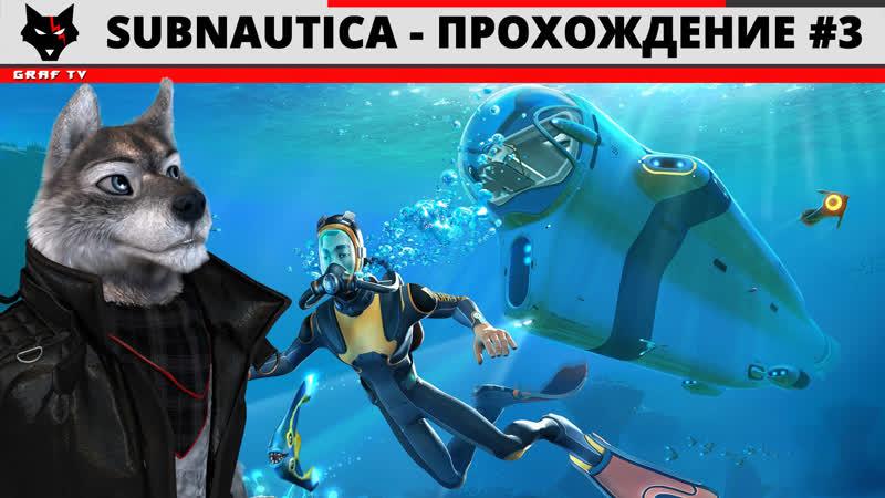 Subnautica - Прохождение 3