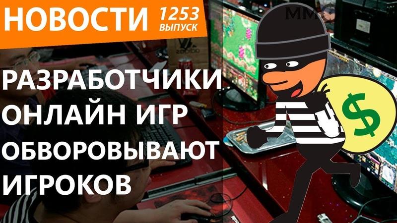 Разработчики онлайн игр обворовывают игроков Новости
