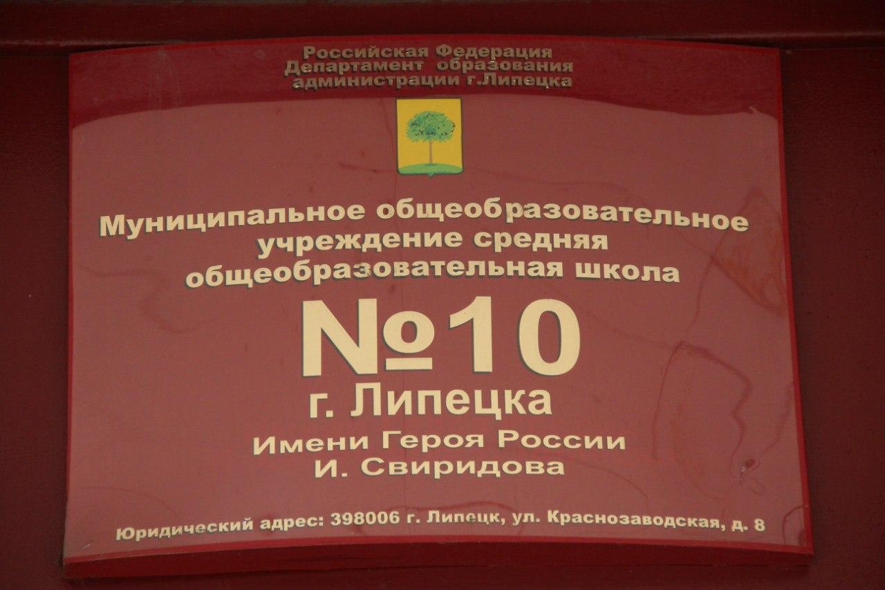 gey-doska-obyavleniy-lipetsk