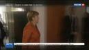 Новости на Россия 24 • Шпионские страсти: ЦРУ оскандалилось во Франции, АНБ - в Германии