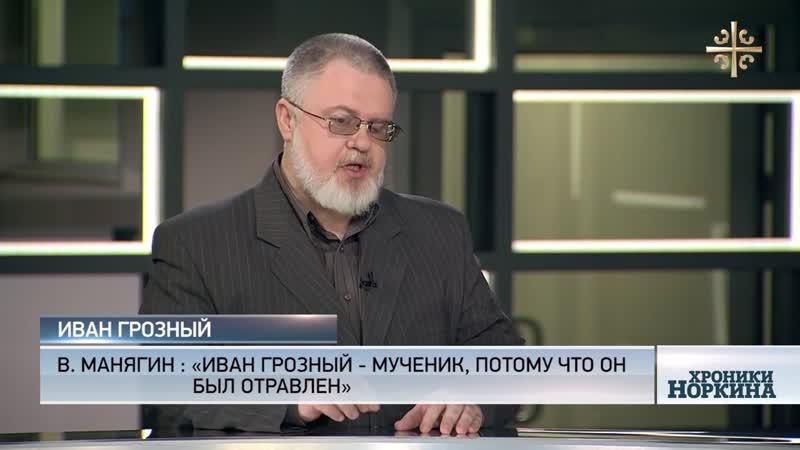 Иван Грозный тиран или оболганый правитель. Хроники Норкина