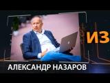 Александр Назаров в гостях видеостудии