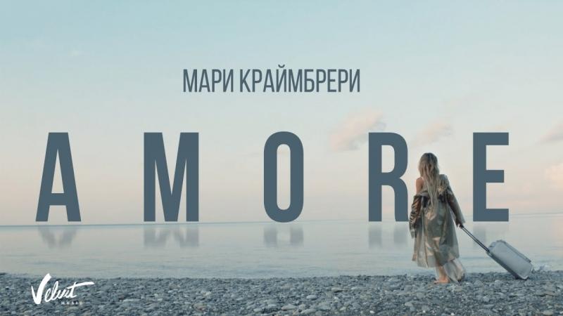 МАРИ КРАЙМБРЕРИ AMORE Премьера 2018 4K
