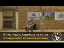Lotterry Flow IV Фестиваль Акройоги на Алтае Леонид Бровко и Танзиля Фролова
