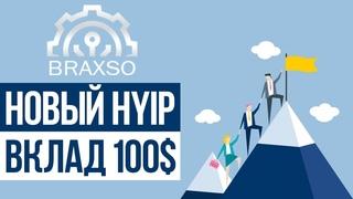 ОБЗОР BRAXSO COM - НОВЫЙ ХАЙП ПРОЕКТ КОТОРЫЙ ПЛАТИТ 3.2% В СУТКИ