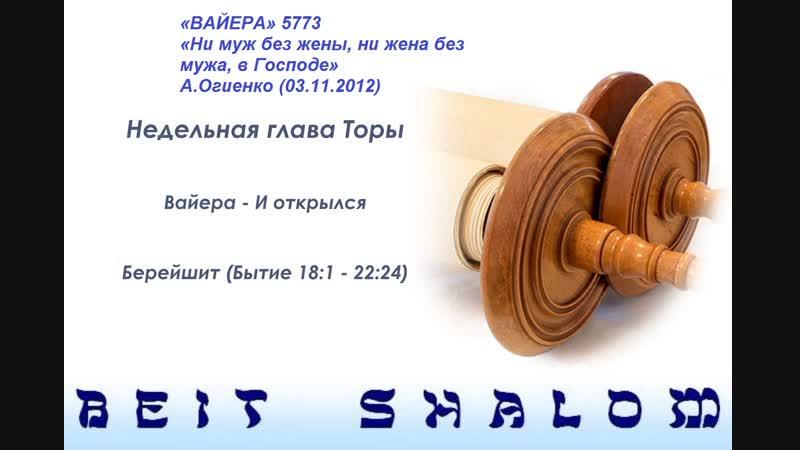 «ВАЙЕРА» 5773 «Ни муж без жены, ни жена без мужа, в Господе» А.Огиенко (03.11.2012)