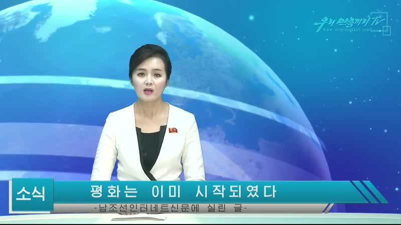 《평화는 이미 시작되였다》-남조선인터네트신문에 실린 글- 외 1건