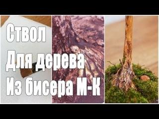 Деревья из бисера: мастер-класс плетения гипсового ствола для дерева
