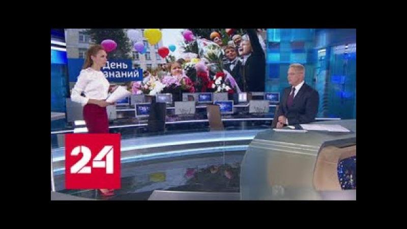 Российские политики напутствовали молодежь в День знаний