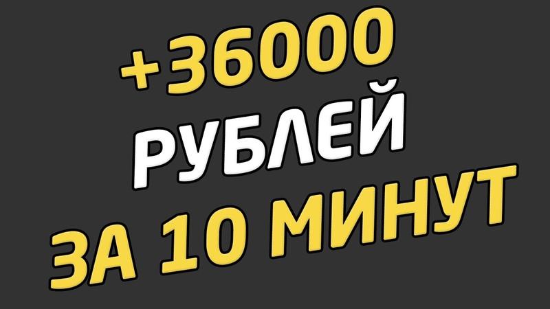 ЗАРАБОТАЛ 36000 РУБЛЕЙ ЗА 10 МИНУТ ТОРГУЯ ПО СИГНАЛАМ ALLINTRADING