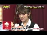 171112 WakeAri! Red Zone #206 (NMB48 Shibuya Nagisa)