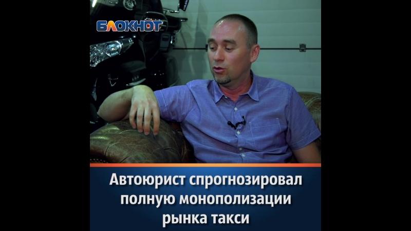Автоюрист Виталий Глебко спрогнозировал полную монополизацию рынка такси, а также улучшение качества обслуживания