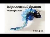 Dragon-snake from beads,mk. Объемная змея - дракон из бисера,мастер-класс.