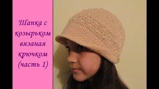 Шапка с козырьком вязаная крючком (ч.1 из 2) / Cap with a visor crocheted
