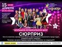 Большое музыкальное шоу СЮРПРИЗ