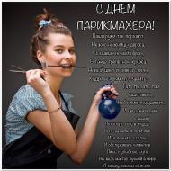 С ДНЕМ ПАРИКМАХЕРА!