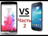 Обзор LG G3s в сравнение с Samsung S4 mini часть 2