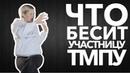 Что бесит участницу Топ Модель По Украински | Катя Польченко