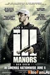 Неблагоприятные Кварталы/Ill Manors / 2012