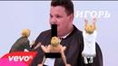 Коротыши - Игорь Синяк премьера клипа 2018