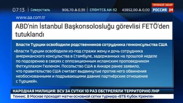 Новости на Россия 24 • Турецкие власти освободили жену и дочь сотрудника американского генконсульства