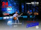 Александр Малинин Балашов 24 октября 2018